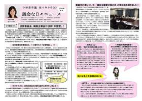 佐々木ナオミ議会な日々ニュース2010年秋号