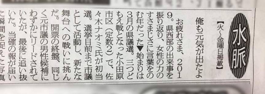 「神静民報」2019年12月27日(金) 掲載記事の一部