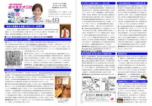 佐々木ナオミの県政リポートNo.3(PDF)