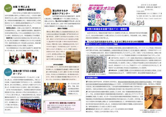 佐々木ナオミの県政リポートNo.4(PDF)