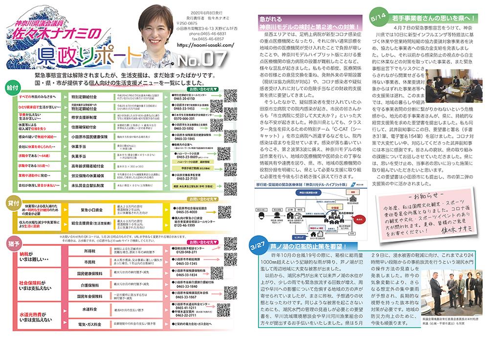 県政リポートVol.7