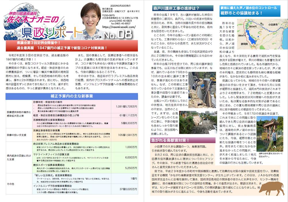 佐々木ナオミの県政リポート Vol.8