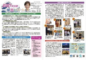佐々木ナオミの県政リポートNo.13